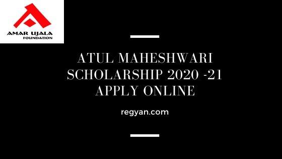 Atul Maheshwari Scholarship 2020 -21 Apply Online